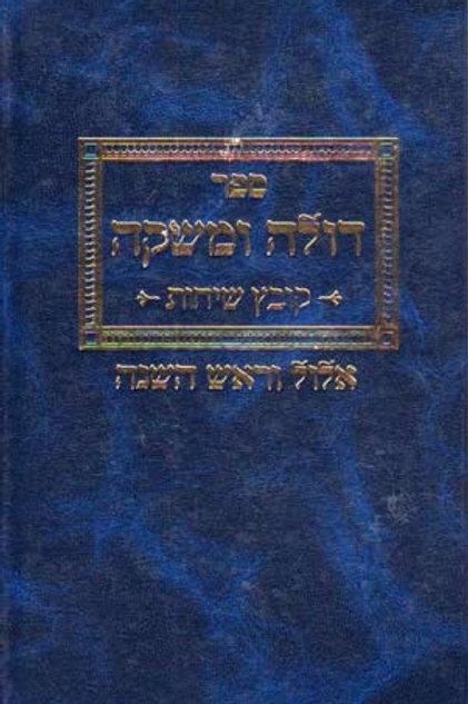 Doleh Umashkeh, Elul (Hebrew)