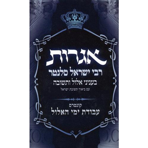 Igros R' Yisroel Salanter, Elul/Teshuva