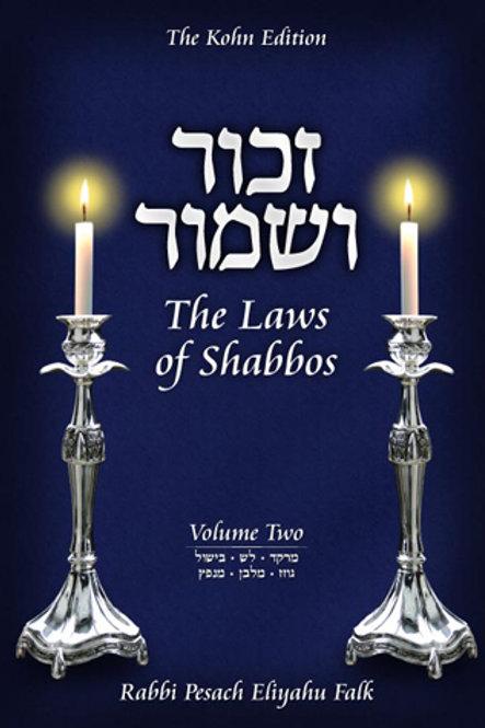 Laws of Shabbos, Volume 1 (Falk)