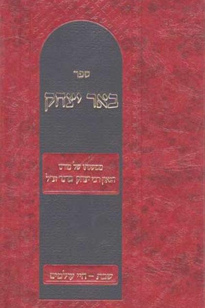 Beer Yitzchok, Shabbos (Hebrew)
