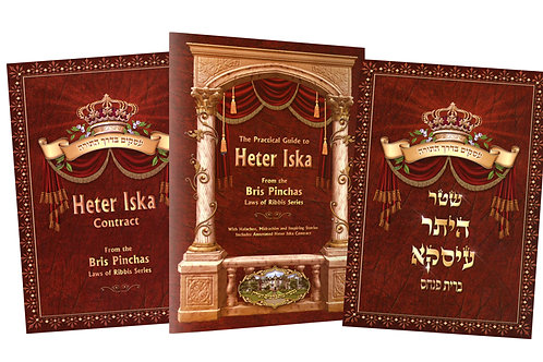 Heter Iska Set, Book and Forms, Heb/Eng