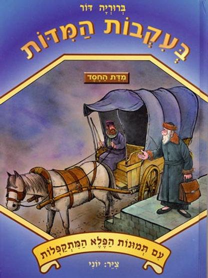 Viduy K'Hilchaso, Sefard (Hebrew)blue