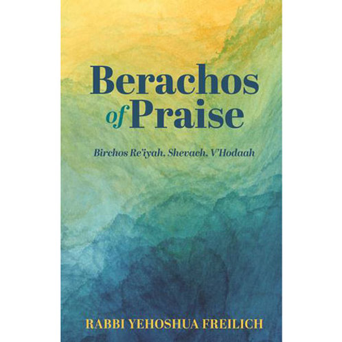 Berachos of Praise (hardcover)