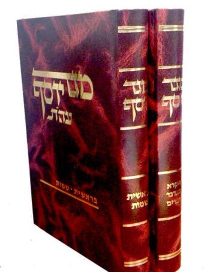 Meged Yosef 2 vol.