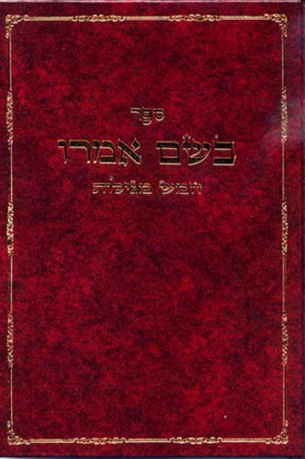 B'shem Omro, 5 Megillos  (Hebrew)