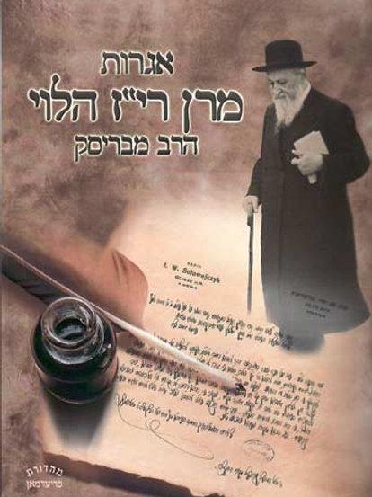Igros Maran Hagriz Haleivi (Hebrew)
