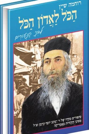 Lishmor Vlaasos (pb library ed)