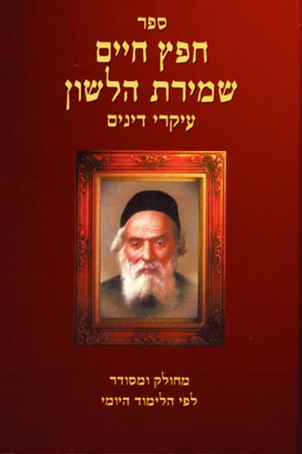 Hilchos Rav Alfis, Shvil HaYashar (5V)