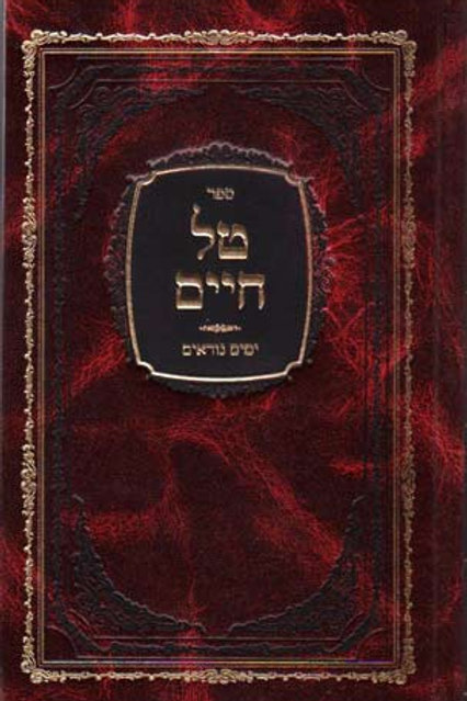 Tal Chayim, Yomim Noraim (Hebrew)