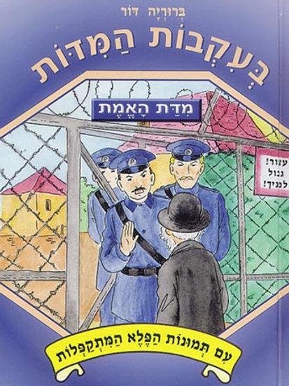 Viduy K'Hilchaso, Ashkenaz (Hebrew)
