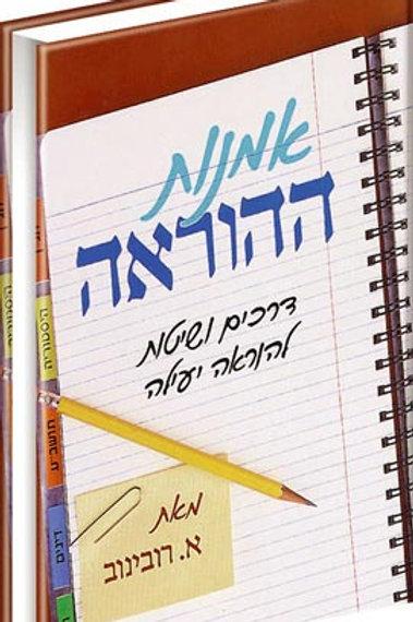 Dei Beer, Bamidbar (Hebrew)