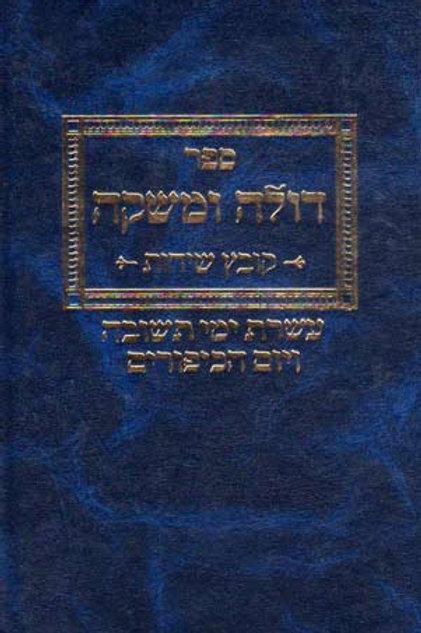 Doleh Umashkeh, Aseres Y. Teshuvah(Hebrew)