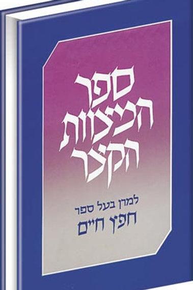 "Abarbanel Nach, ""Mir"", 6 Vol. Set (Heb)"