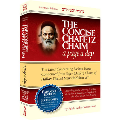 Concise Chafetz Chaim, Expanded (red)a