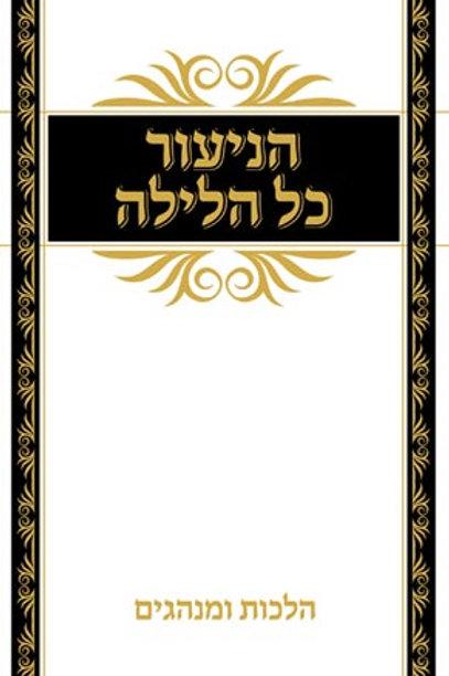 Moznayim Lamishpat (HEBREW)