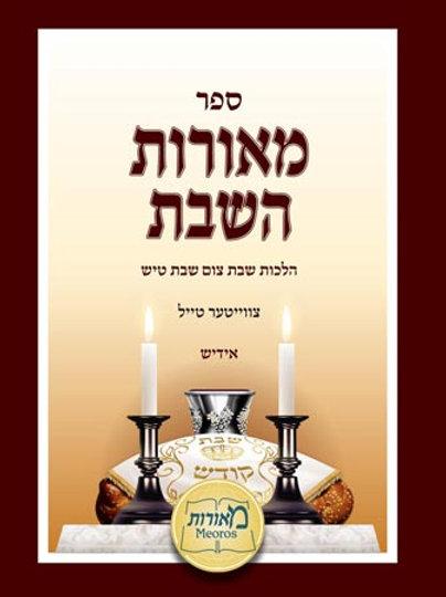 Meoros HaShabbos, Yiddish, (Vol. 2)