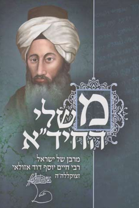 Mishlei Chida (Hebrew)