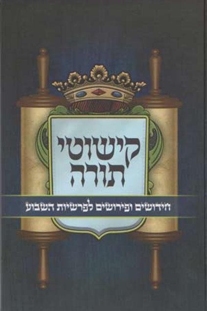 Kishutei Torah  (Hebrew)