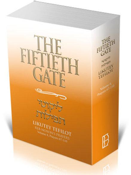 Fiftieth Gate: Volume 4: 67-110, pb