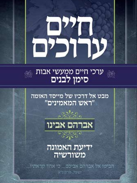 Chaim Aruchim, Archei Chaim (Hebrew)