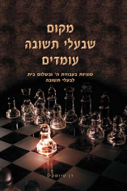 Makom She'baalei Teshuvah Omdim (Heb.)