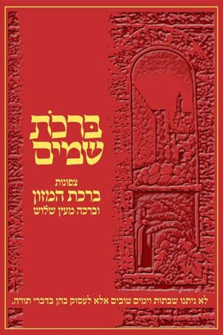 Birchos Shamayim, Birchas Hamazon (Heb)