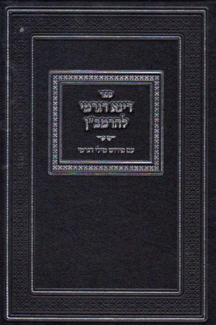 Dina D'Garmi (Hebrew)
