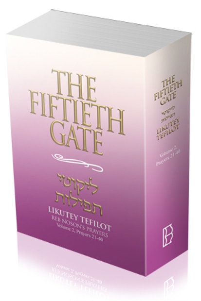 Fiftiethz Gate: Volume 2: 21-40, pb