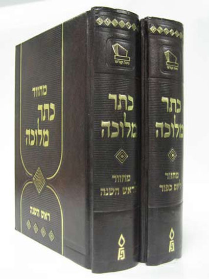 Machzor Keter Melucha, Sefard (2 vol.)