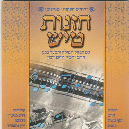 Chok Liyisroel Set (Hebrew)