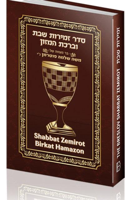 Shabbat Zemirot/Birkat Hamazon, Breslov