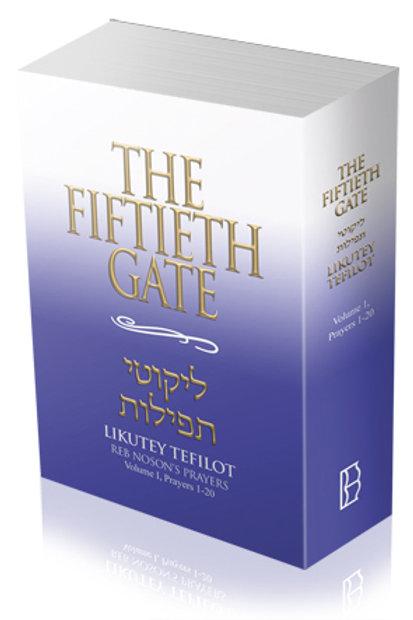 Fiftieth Gate: Volume 1: 1-20, pb