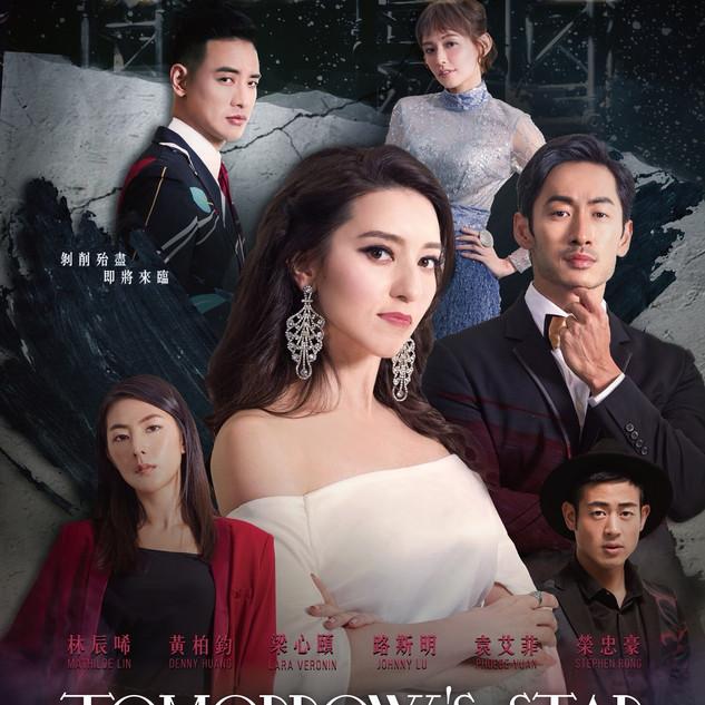 Lara梁心頤-明日之星 Tomorrow's star