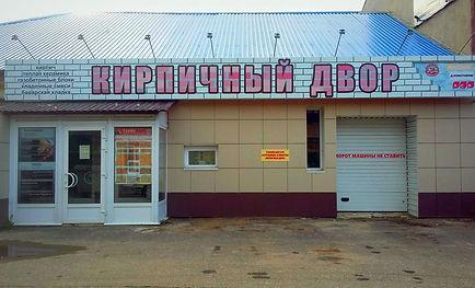 Кирпич в Твери