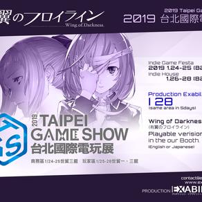 2019 台北國際電玩展(Taipei Game Show)