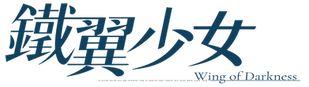 yf_logo_tc.png