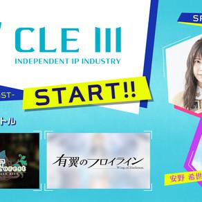 10月2日 CLE III スタート放送の出演について