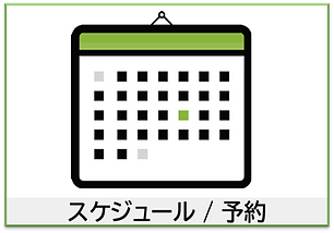 アイコン_予約.png