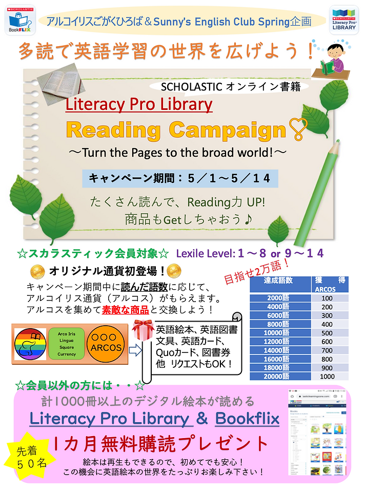 ReadingCampaigh.png