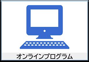 アイコン_オンラインプログラム.png