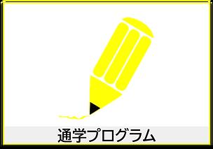 アイコン_進学プログラム.png