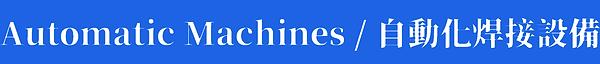 Automatic Machines Chemitron Materials 業煒興興股份有限公司 焊膏 焊接原料 自動化焊接設備.png