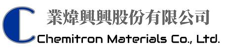 業煒興興股份有限公司 Chemitron Materials 焊膏 焊接原料 自動化焊接設備.png