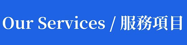 Our Services Chemitron 業煒興興股份有限公司 焊膏 焊接原料 自動化焊接設備.png