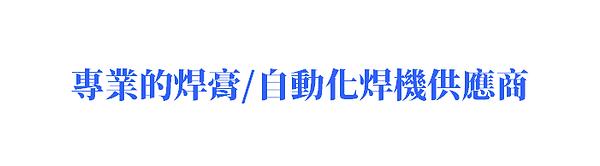 Chemitron 業煒興興股份有限公司 焊膏 焊接原料 自動化焊接設備 slogan.png