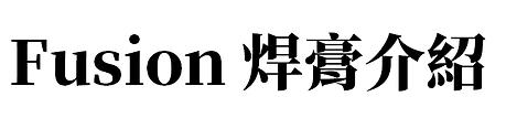 Chemitron Materials 業煒興興股份有限公司 焊膏 焊接原料 自動化焊接設備 Fusion 焊膏 介紹.png