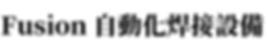 Fusion Machine Chemitron Materials 業煒興興股份有限公司 焊膏 焊接原料 自動化焊接設備.png