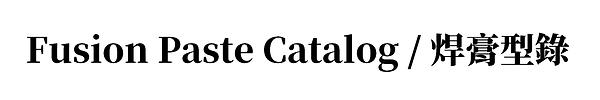 Paste Catalog Chemitron Materials 業煒興興股份有限公司 焊膏 焊接原料 自動化焊接設備.png