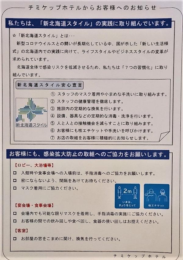 「新北海道スタイル」安心宣言.jpg