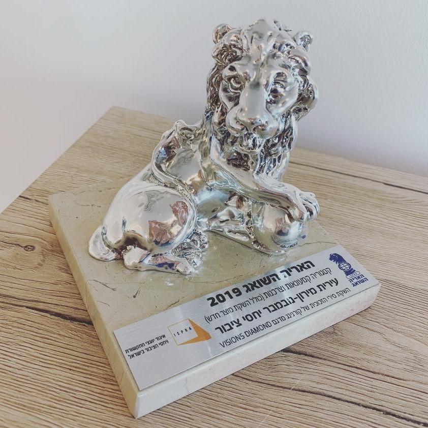 זכינו בפרס האריה השואג למצויינות בתקשורת ויחסי ציבור